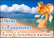 база отдыха Золотая Рыбка - рекреация во Кирилловке, Азовское море