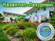 Казантип Лазурный роздых получи Азовском море во Новоотрадном