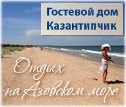Гостевой дворец Казантипчик, Новоотрадное - покой возьми Азовском море
