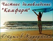 Частное домовладение Комфорт, Азовское море, Курортное